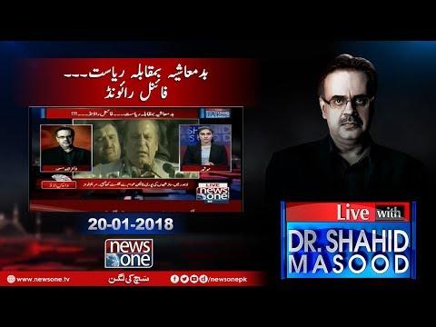 Live With Dr Shahid Masood - 20 January 2018 - News One
