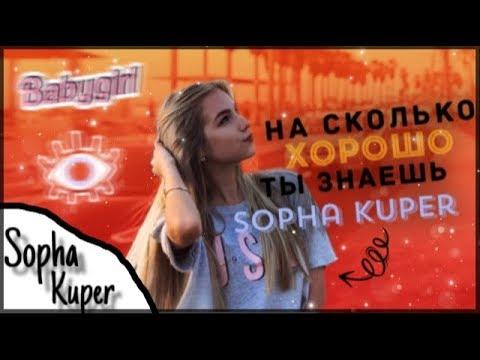 ТЕСТ на сколько хорошо ты знаешь Sopha Kuper