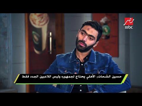 حسين الشحات : مكالمة الخطيب وتويتة أبو تريكة كانت حافزا للإنضمام للأهلي