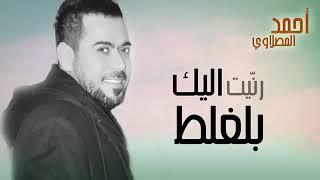 احمد المصلاوي - رنيت الك بالغلط