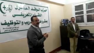 بالفيديو.. حزب الوفد بأسيوط يعقد لقاء عن