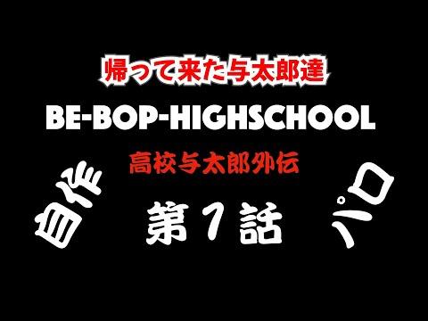 ビーバップハイスクール「自作です」高校与太郎外伝 第1話^^ この動画は自作のパロディです、一切苦情は受け付けておりません。 #ビーバッ...