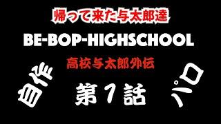 ビーバップハイスクール「自作です」高校与太郎外伝 第1話^^ この動画...