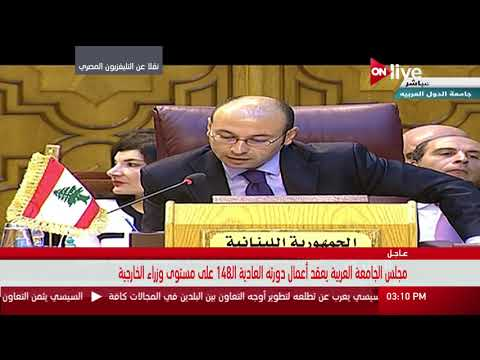 كلمة وزير خارجية لبنان خلال الدورة 148 من أعمال مجلس وزراء الخارجية