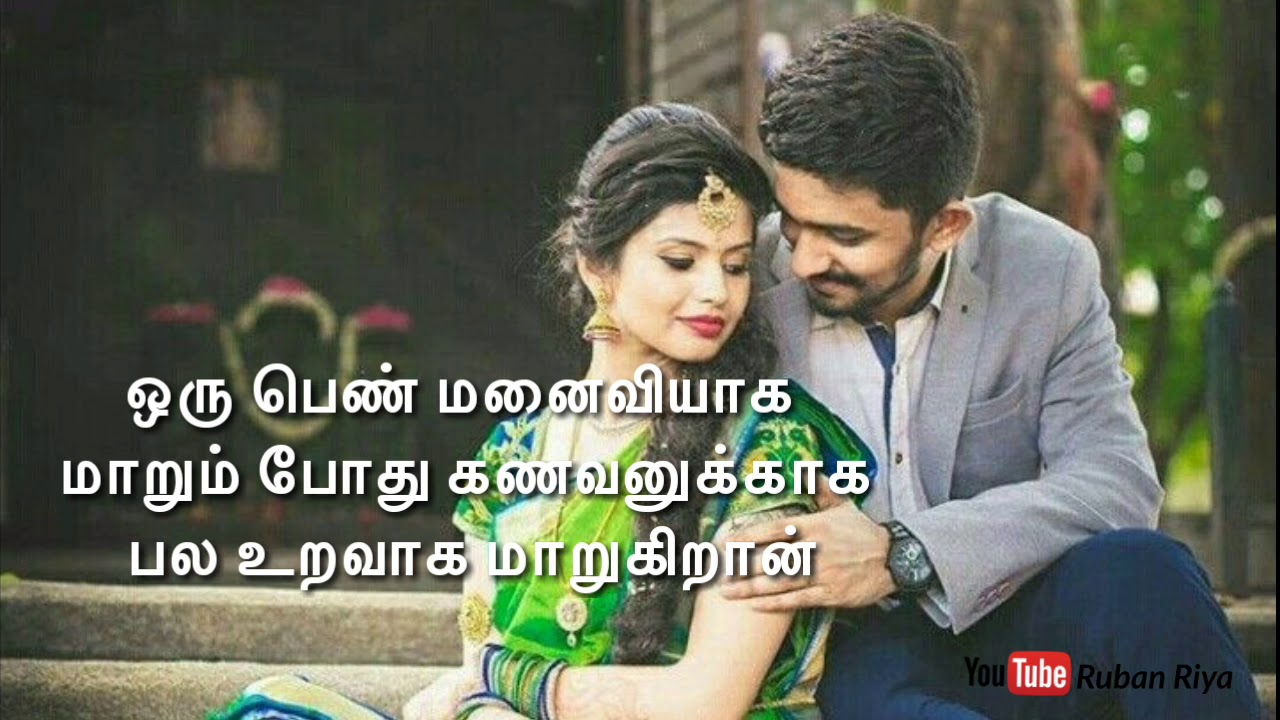 i love u quotes for husband in tamil