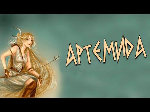 Греческая мифология: Артемида