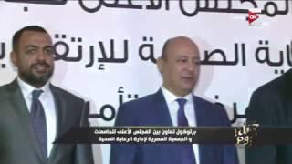 كل يوم - بروتوكول تعاون بين المجلس الأعلى للجامعات والجمعية المصرية لإدارة الرعاية الصحية