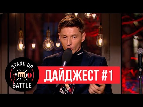 Stand Up Battle Павла Воли - Дайджест #1
