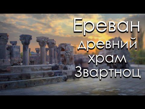 Интересные места Еревана. Крупнейшее хранилище рукописей и  древний храм [404-я серия]