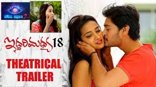 #BiggBoss2 Contestant #BhanuSree Rare Unseen Video Trailer | Iddari Madhya 18 Movie #BhanuSree