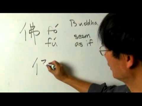 Chinese Symbols For Buddha Youtube