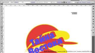 Вращение и масштабирование объектов в Adobe illustrator