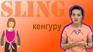 Слінг-шарф, намотування ''Кенгуру'' - інструкція