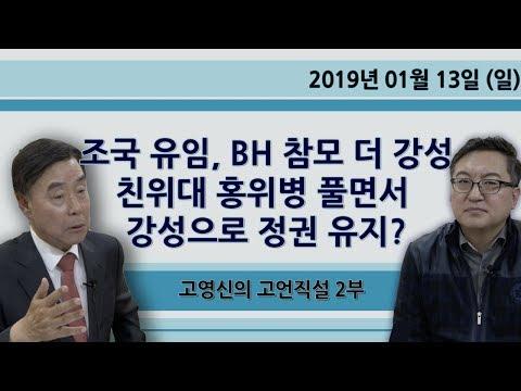조국 유임, BH 참모 더 강성, 친위대 홍위병 풀면서 강성으로 정권 유지되나? [고영신의 고언직설] 2부 (2019.01.13)