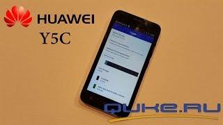 Обзор Huawei Y5C ◄ Quke.ru ►