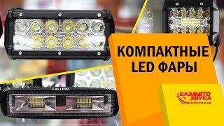 Компактные LED фары. Дополнительная автооптика. Светодиодные фары.