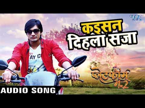 Superhit (MOVIE) SONG 2018 - Kaisan Dihla Saja - Platform Number 2 - Bhojpuri Hit Songs