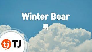 [TJ노래방] Winter Bear - 뷔(방탄소년단) / TJ Karaoke