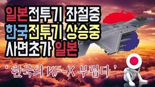 [일본반응] 일본 전투기 좌절중.. KF-X 한국전투기  상승중..사면초가 일본 '한국의 KF-X 부럽다' / 일본인들의 이중적인 반응