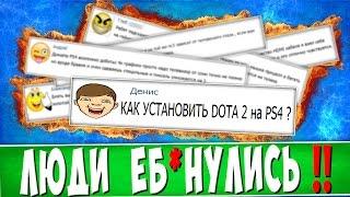 ЛЮДИ ТУПЕЮТ ОТ КОМПЬЮТЕРА !!!