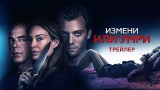 измени или умри — Русский трейлер (2019)