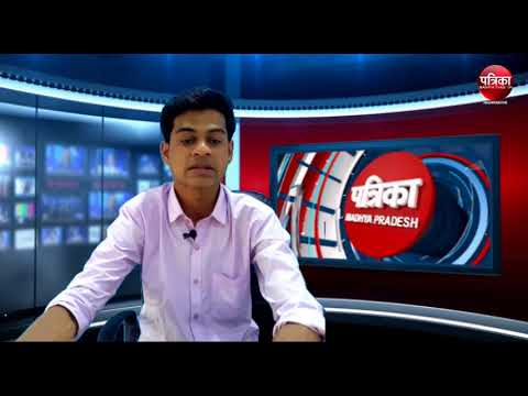 Watch Madhya pradesh's Big News only on Patrika State Bulletin 11 March 2018