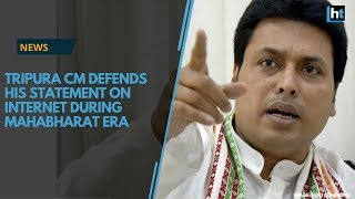Tripura CM defends his statement on internet during Mahabharat era