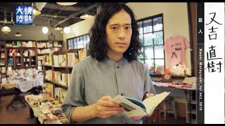 情熱大陸 又吉直樹「芥川賞受賞の舞台裏」やらせではない彼の哲学とは ...