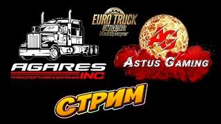 Euro Truck Simulator 2 #ASTUSGAMING Стрим № 42 покатухи
