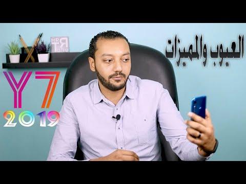 Y7 Prime 2019 | العيوب والمميزات