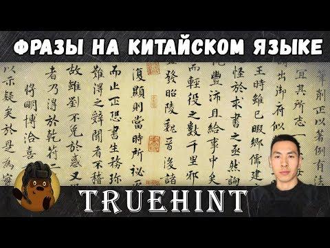 Фразы на Китайском языке в игре World of Tanks (произношение, транскрипция и перевод, часть 1)