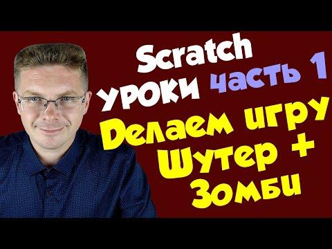 Уроки Scratch / Делаем игру Шутер и Зомби (часть 1)