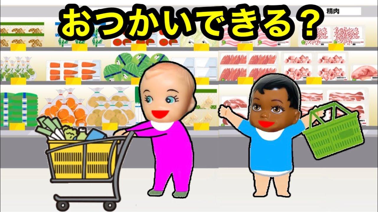 【赤ちゃん達のはじめてのおつかい】すみっこスーパーでお買い物できるかな?  リアルで可愛い食べ物の誘惑がたくさん❤︎ リーメント