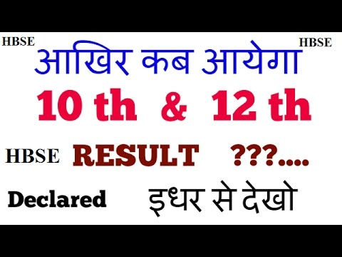 Kab Aayega Hbse  Th Or  Th Result  Technical Pihal