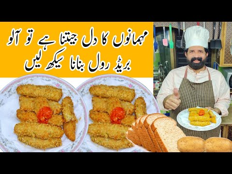Bread Roll Recipe – Bread Potato Roll-Potato Stuffed Bread Roll – Easy Snack Recipe | BaBa Food RRC