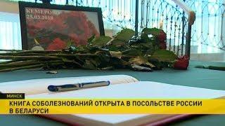 Білоруси несуть квіти і дитячі іграшки до посольства Росії в Мінську