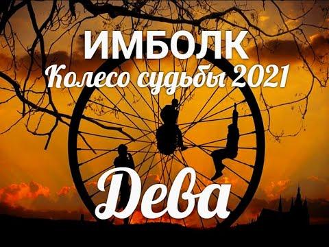 ИМБОЛК ДЕВА♍ Колесо судьбы 2021 год для дев.