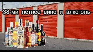Находка в контейнере! 38-ми летнее вино и алкоголь для вечеринки.