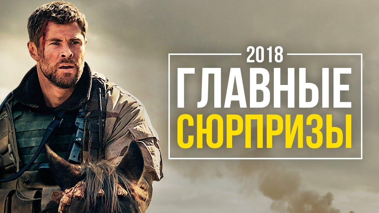 главные премьеры 2018 года все чего не коснулся хайп