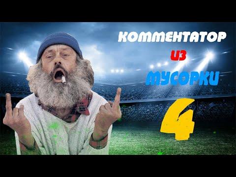 видео: ЮВЕНТУС - НАПОЛИ. КОММЕНТАТОР ИЗ МУСОРКИ #3