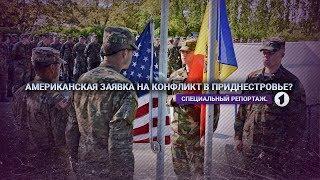 """Программа """"Специальный репортаж"""". Американская заявка на конфликт в Приднестровье? - 12/08/17"""