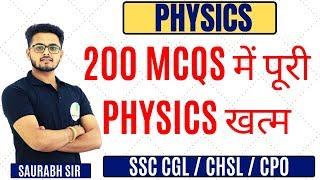 🔴 BEST 200 MCQS in PHYSICS By SAURABH SIR 🙂 screenshot 3