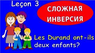3 Урок французского. Грамматика 4/6. Сложная инверсия #французскийязык