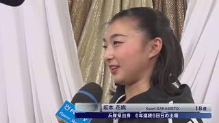 【全日本フィギュアスケート選手権2018】女子ショートプログラム<坂本...
