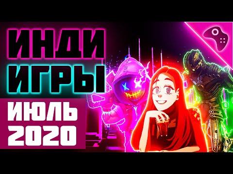 ЛУЧШИЕ ИНДИ ИГРЫ ИЮЛЯ 2020 ГОДА / CARRION, NEON ABYSS И ПРОЧИЕ ИНДИ НОВИНКИ