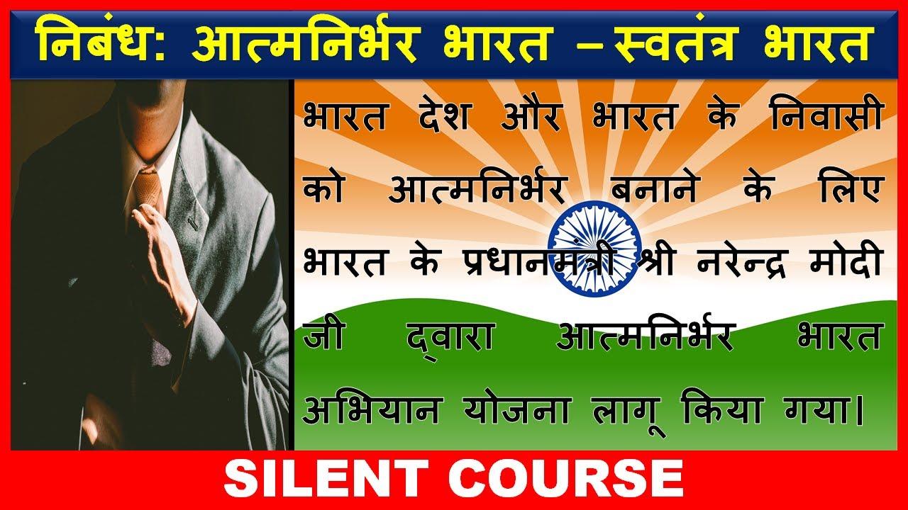 Essay on Aatm Nirbhar Bharat Abhiyaan In Hindi | Aatm Nirbhar Bharat Abhiyaan Par Hindi Nibandh