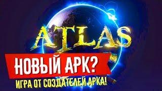 ATLAS Бой с Тенью - Топ Игра уходящего 2к 18