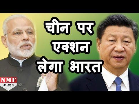 अगर China Masood Azhar को बचाएगा तो India लेगा बड़ा Action