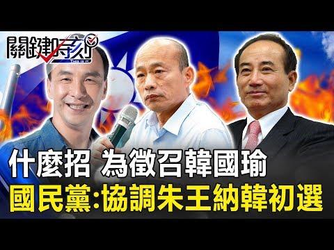 什麼招!為徵召韓國瑜 國民黨:協調朱、王同意把韓納入初選! 關鍵時刻20190320-6 黃暐瀚