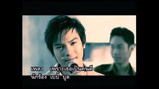 เพราะเธอเป็นคนดี - Baby Bull | MV Karaoke